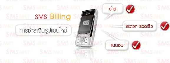 sms-billing